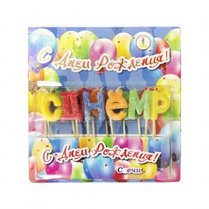 Свечи для торта С днем рождения