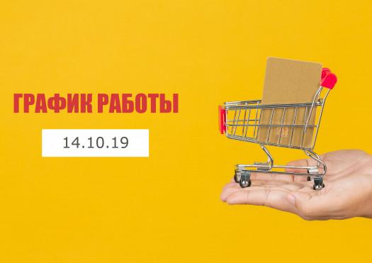 Работа магазинов 14 октября