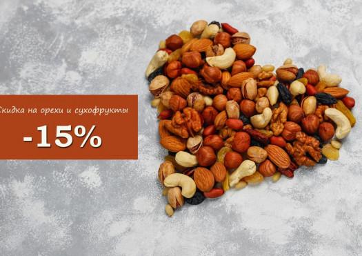 Скидка -15 % к Дню святого Валентина на орехи, сухофрукты, семечки